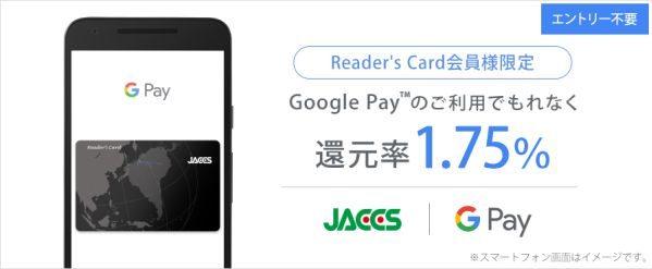 Reader's Card、Google PayのQUICPay決済で1.75%還元になるキャンペーンを実施