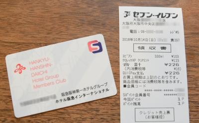 関西のセブン-イレブンでは共通ポイントの「Sポイントカード ...