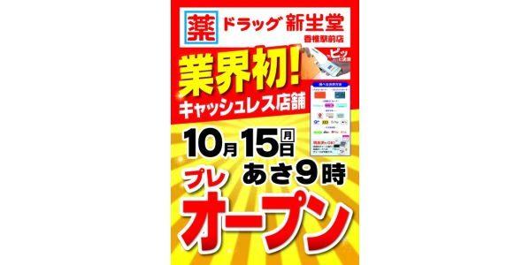 ドラッグ新生堂、九州にキャッシュレス店舗をオープン
