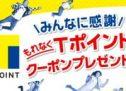 Tポイント・ジャパン、スマートフォンからカードレスで発行できるモバイルTカードを開始