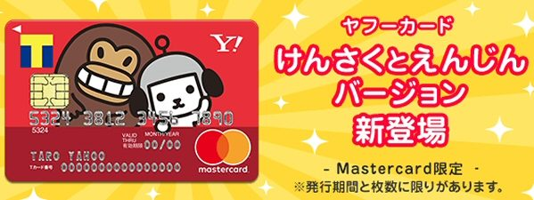 Yahoo! JAPANカード、「いい買い物の日」限定の「けんさくとえんじんバージョン」を発行