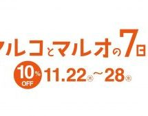 エポスカードの利用で10%OFFになるマルイとモディ全店で「マルコとマルオの7日間」を開催