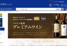 ANAの公式ECサイト「A-style」がリニューアルし、ANAのマイルを直接利用可能に