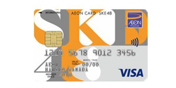 イオンカード、SKE48デザインの「イオンカード(SKE48)」を発行開始
