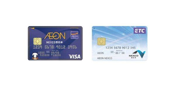 イオンNEXCO西日本カードの入会受付を開始 入会・利用で最大7,000ポイントのプレゼントキャンペーンも