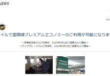 ANA、国際線特典航空券のプレミアムエコノミーの予約を開始