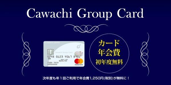 オリコ、カワチ薬品と提携した「Cawachi Group Card」を発行開始