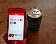 自販機でクレカ決済できる「Coke ON Pay」を使いたい! 早速使える自販機を探してみた!
