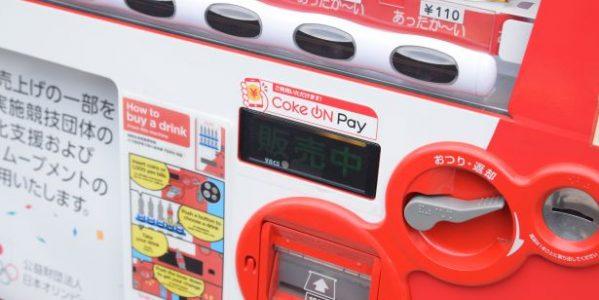 日本コカ・コーラ社からの招待でCoke ON Pay対応自販機でクレジットカード決済してきた!
