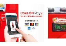 日本コカ・コーラ、スマホアプリ「Coke ON」にキャッシュレス決済機能「Coke ON Pay」を搭載