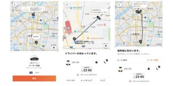 DiDiモビリティジャパン、大阪で毎週金・土はタクシー初乗り無料キャンペーンを実施