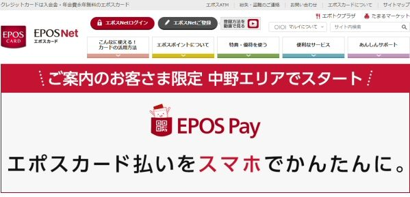 エポスカードのEPOS Payを使おうと思ったらメニューがない! EPOS Payはどうやって使うの?