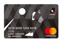 三井住友カード、Mastercardコンタクトレス機能付きの「Jリーグプリペイドカード」を発行開始