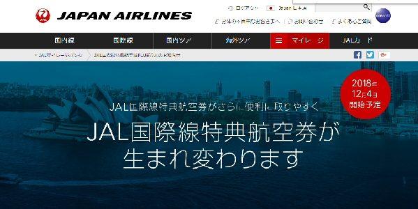 JAL国際線特典航空券PLUSは2018年12月4日から開始予定