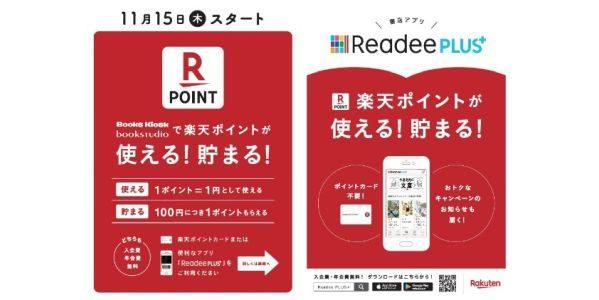 JR西日本の駅ナカ書店「ブックスタジオ」「ブックキヨスク」で楽天ポイントカードの利用が可能に