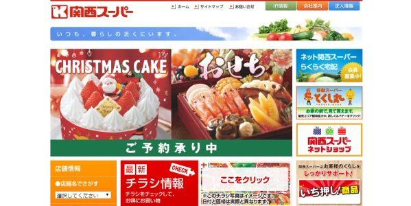 関西スーパー、関西エリア共通ポイントの「Sポイント」を導入