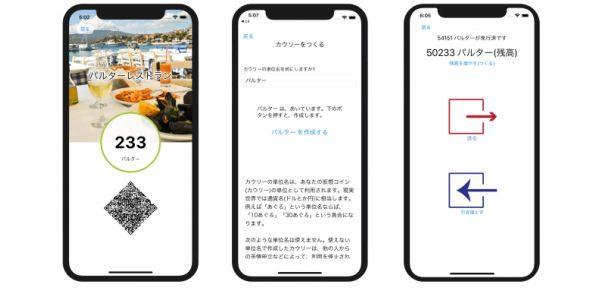 沖縄県の喫茶店主らが仮想通貨発行アプリ「カウリー」を開発 プリペイドカードやポイントカードとして利用可能に