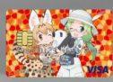 三井住友カード、「けものフレンズ」とコラボレーションした「けものフレンズVISAカード」を発行開始 利用金額の一部が自動寄附