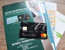 松井証券のクレジットカード「MATSUI SECURITIES CARD」が到着! 商品交換や投信積立の設定方法を公開!