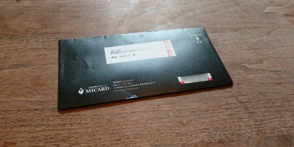 MICARD+ PLATINUM(エムアイカード プラス プラチナ)のコンシェルジュデスクを使ってみた