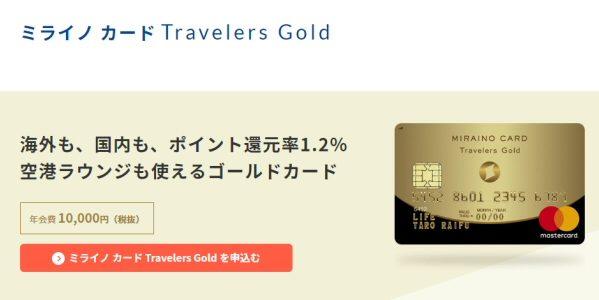 ミライノ カード Travelers Goldの還元率が国内でも1.2%に