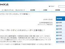 NTTグループカード、ポイントをJRキューポに交換できるサービスを開始