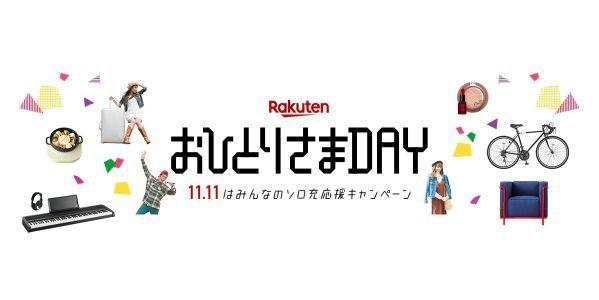 楽天、11月11日(日)に一日限りのセールイベント「おひとりさまDAY」を開催