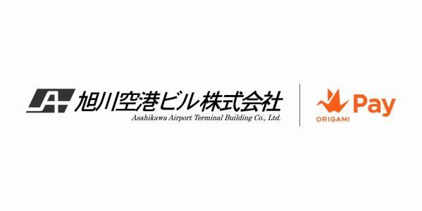 旭川空港、ターミナルの飲食や物販などでOrigami Payの利用が可能に