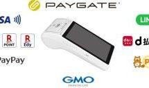ロイヤルゲート、モバイル型マルチ決済端末「PAYGATE Station」を発売
