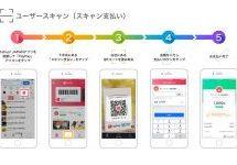 Yahoo! JAPANアプリからスマホ決済サービス「PayPay」の利用が可能に