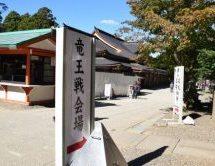 第31期「竜王戦 七番勝負」の第3局が鹿島神宮で開催! 鹿島神宮カード会員向けの大盤解説に参加してきた
