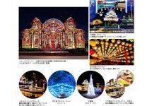 Sポイント、大阪光の饗宴2018 OSAKA光のルネサンス2018&大阪城イルミナージュ 日帰りに交換できるキャンペーンを実施