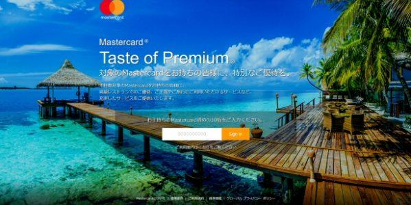 MastercardのTaste of Premiumの新サイトがオープン 新しい特典が3つ追加