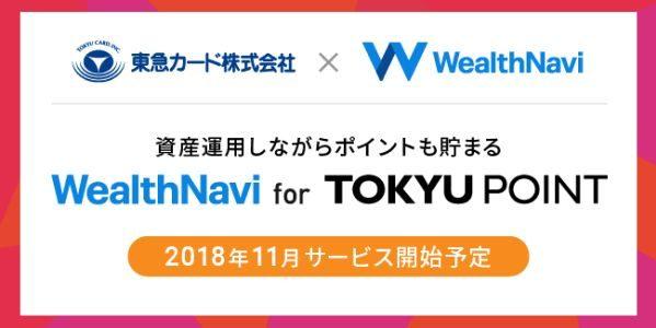 ロボアドバイザーのWealthNaviが東急カード利用者向けにカスタマイズした「WealthNavi for TOKYU POINT」を開始