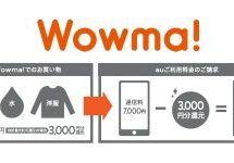 Wowma!、購入金額の最大10%を毎月の通信料金に還元するサービスを開始