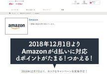 Amazon.co.jpでd払いサービスが開始 Amazon.co.jpでdポイントを貯めて・使えるように