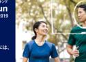 アメリカン・エキスプレス、東京マラソン2019参加者をサポートする「#amexrun for 東京マラソン 2019」を開始