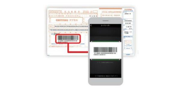 アプラス、LINE Payと業務提携し、コンビニ収納代行業務で「LINE Pay請求書払い」の導入を開始