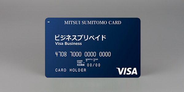 三井住友カード、法人向け「ビジネスプリペイド」を発行開始