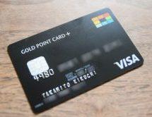 ヨドバシのクレジットカード「GOLD POINT CARD +(ゴールドポイントカード・プラス)」は書籍がいつでもポイント10%還元!