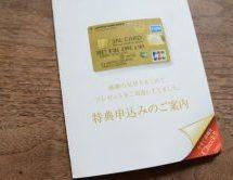 JALカードSuica CLUB-Aゴールドカードの入会特典、年間利用額100万円以上利用した場合の特典を紹介!