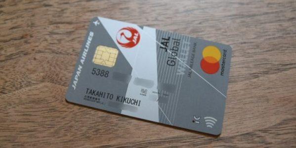 JAL Global WALLETを申し込んで設定してみた 両替レートはおトクなの?