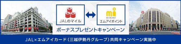 JALとエムアイカード、ポイント交換でマイルやエムアイポイントが当たるキャンペーンを実施