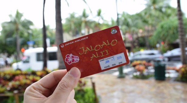 JALでハワイに行く場合は、事前に「JALOALO(ジャロアロ)カード」を申し込もう!