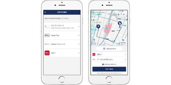 JapanTaxi、タクシー乗車でd払い(ネット)に対応 dポイントを貯めて使える