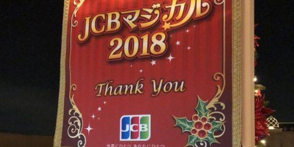 東京ディズニーランド貸切イベント「JCBマジカル2018」に行ってきた! JCBマジカルの当選確率を上げるには?