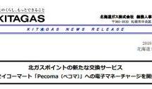 北海道ガス、北ガスポイントをセイコーマートの「ペコママネー」への交換サービスを開始