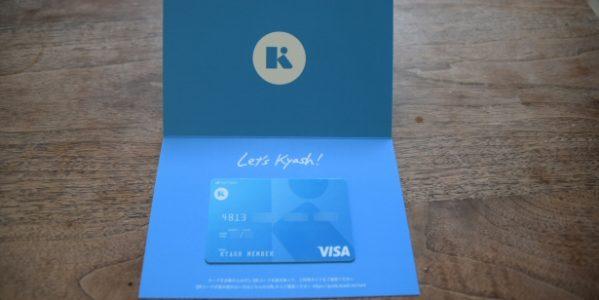 高還元率プリペイドカードのKyashリアルカードを使ってみての感想
