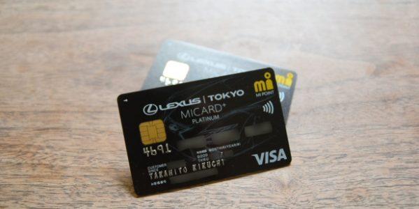LEXUS TOKYO MICARD+ PLATINUM(レクサス東京 エムアイカード )が到着! MICARD+ PLATINUMとの違いは?