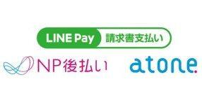 ネットプロテクションズの「NP後払い」と「atone」の請求書が「LINE Pay請求書支払い」に対応